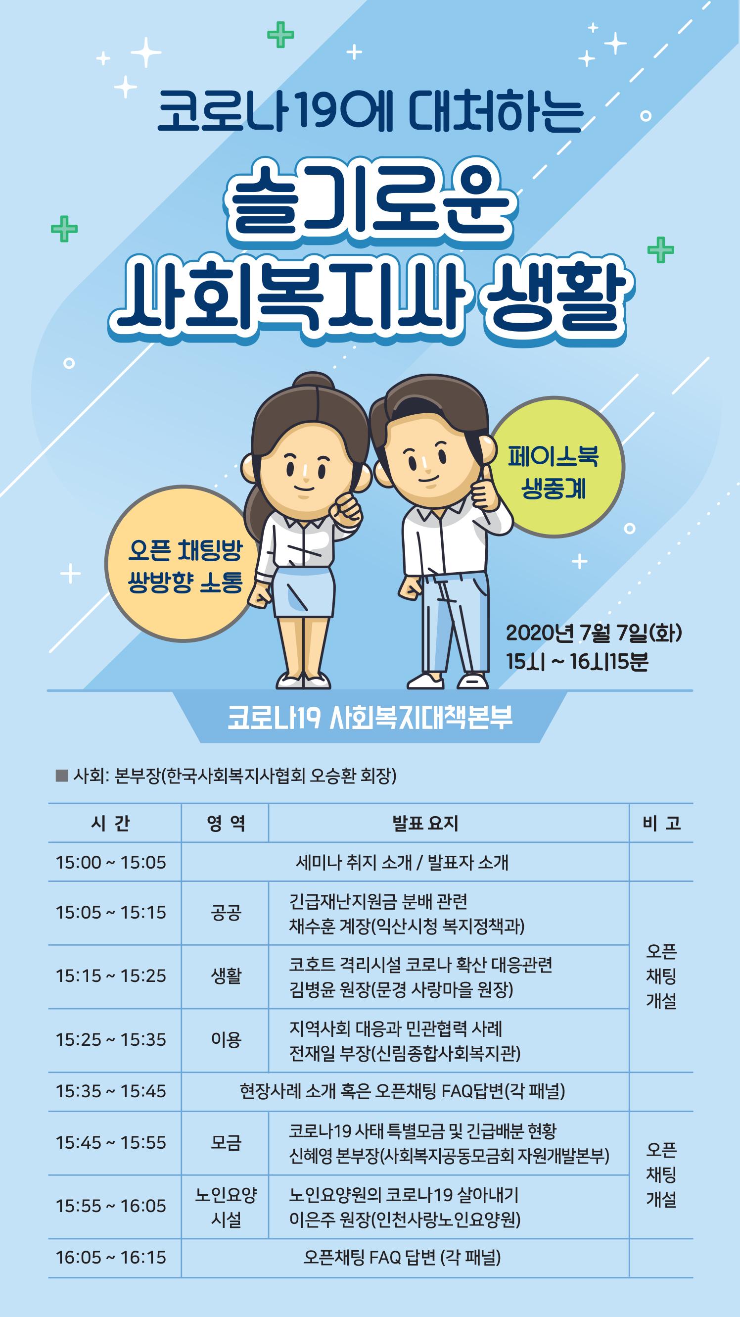 ★코로나19_슬기로운사회복지사생활최종포스터.jpg