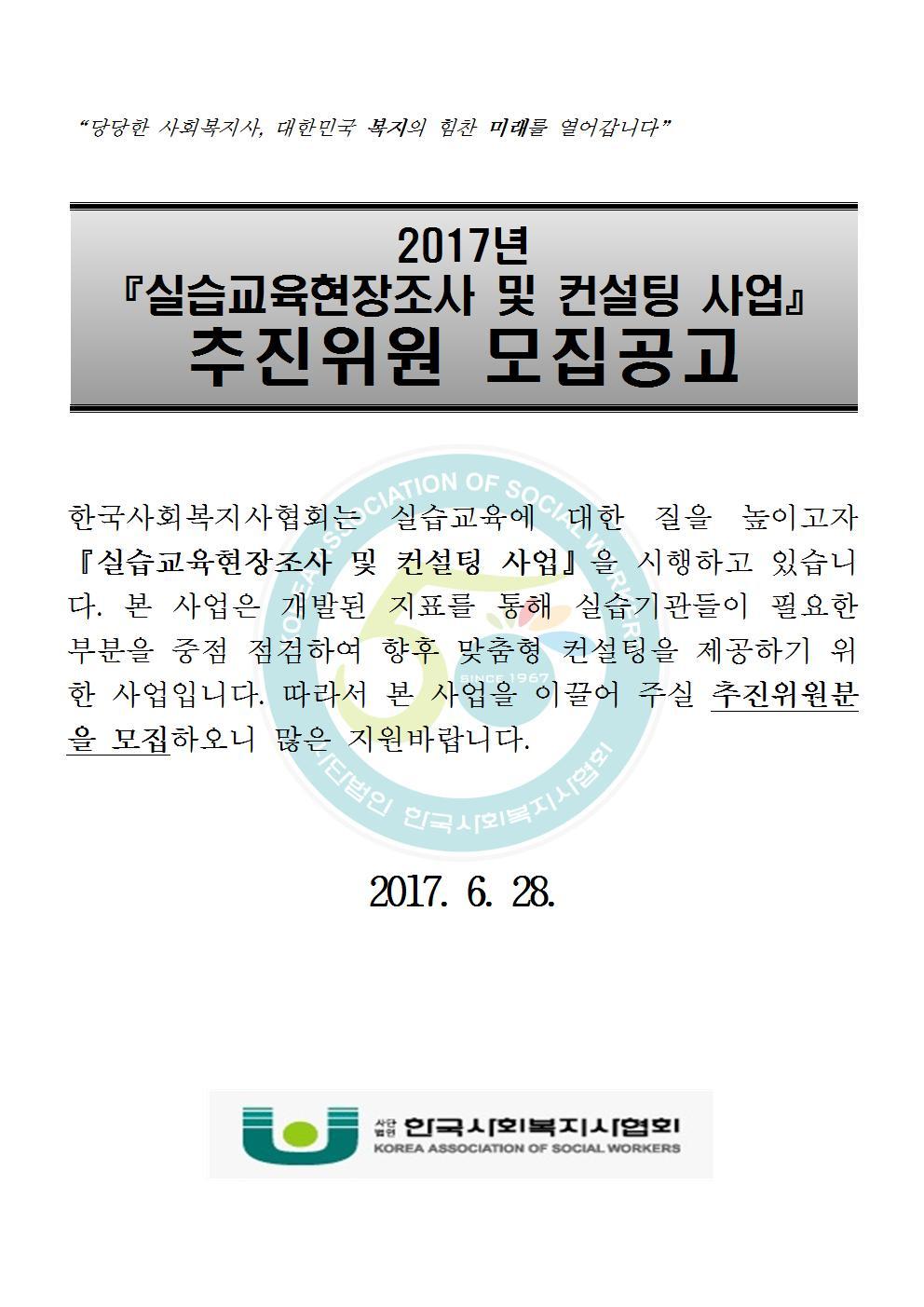 2017년 추진위원 모집공고문001.jpg