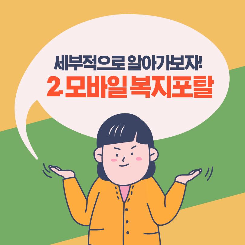 복지몰 가입 매뉴얼_5.png