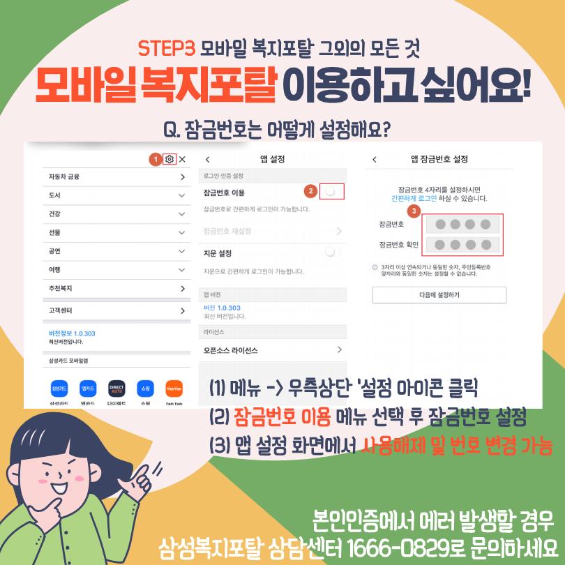 복지몰 가입 매뉴얼_8.png