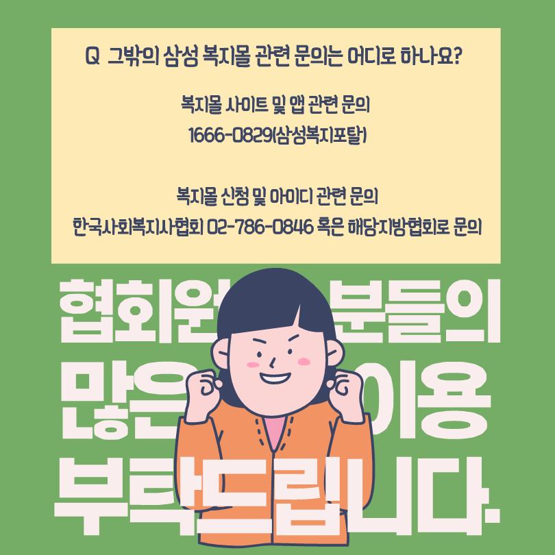 복지몰 가입 매뉴얼_10.png
