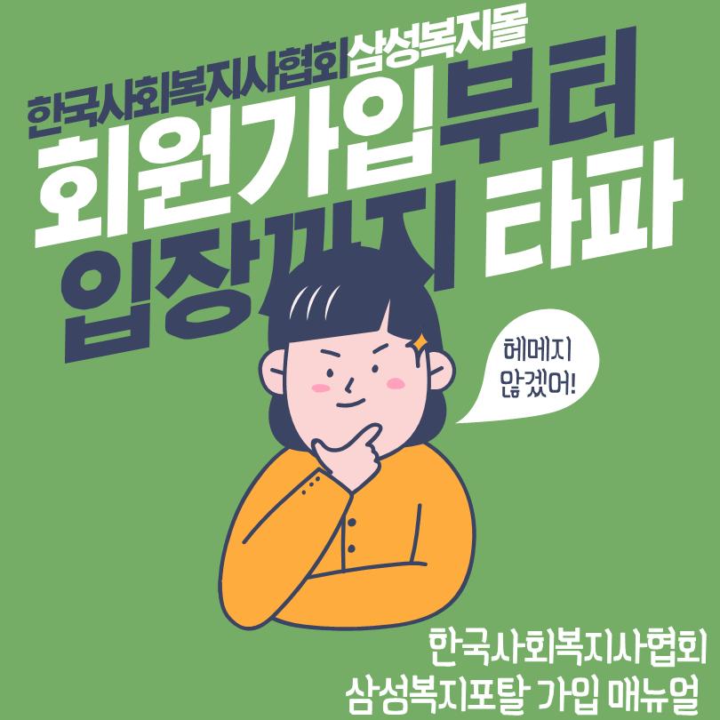 복지몰 가입 매뉴얼_1.png