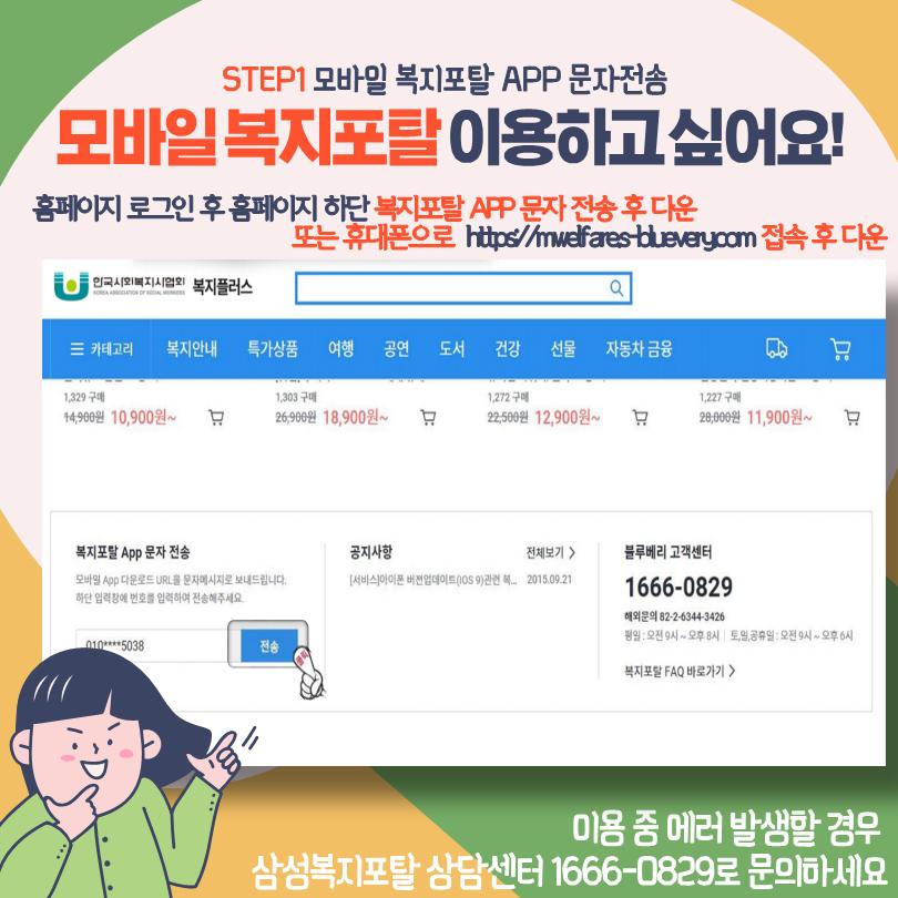 복지몰 가입 매뉴얼_6.png