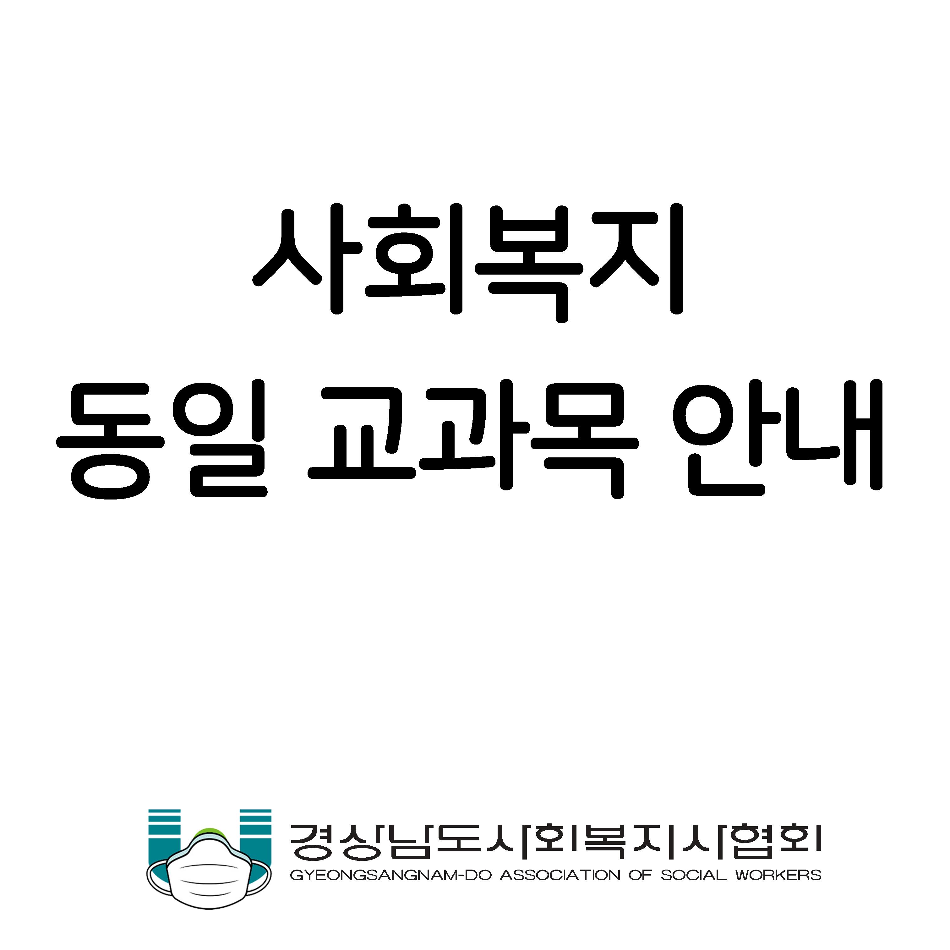 동일교과목 안내.jpg