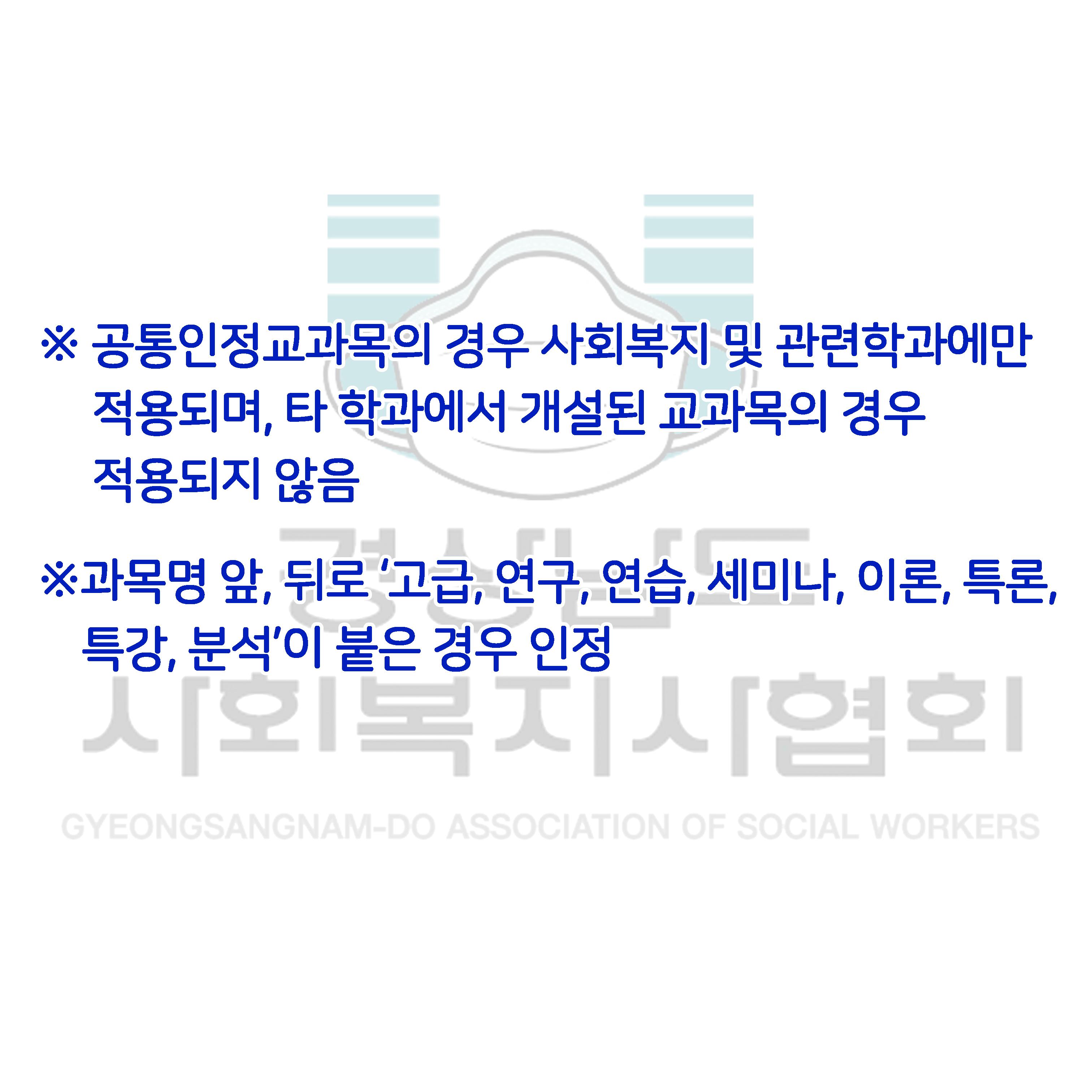 동일교과목 안내-4.jpg