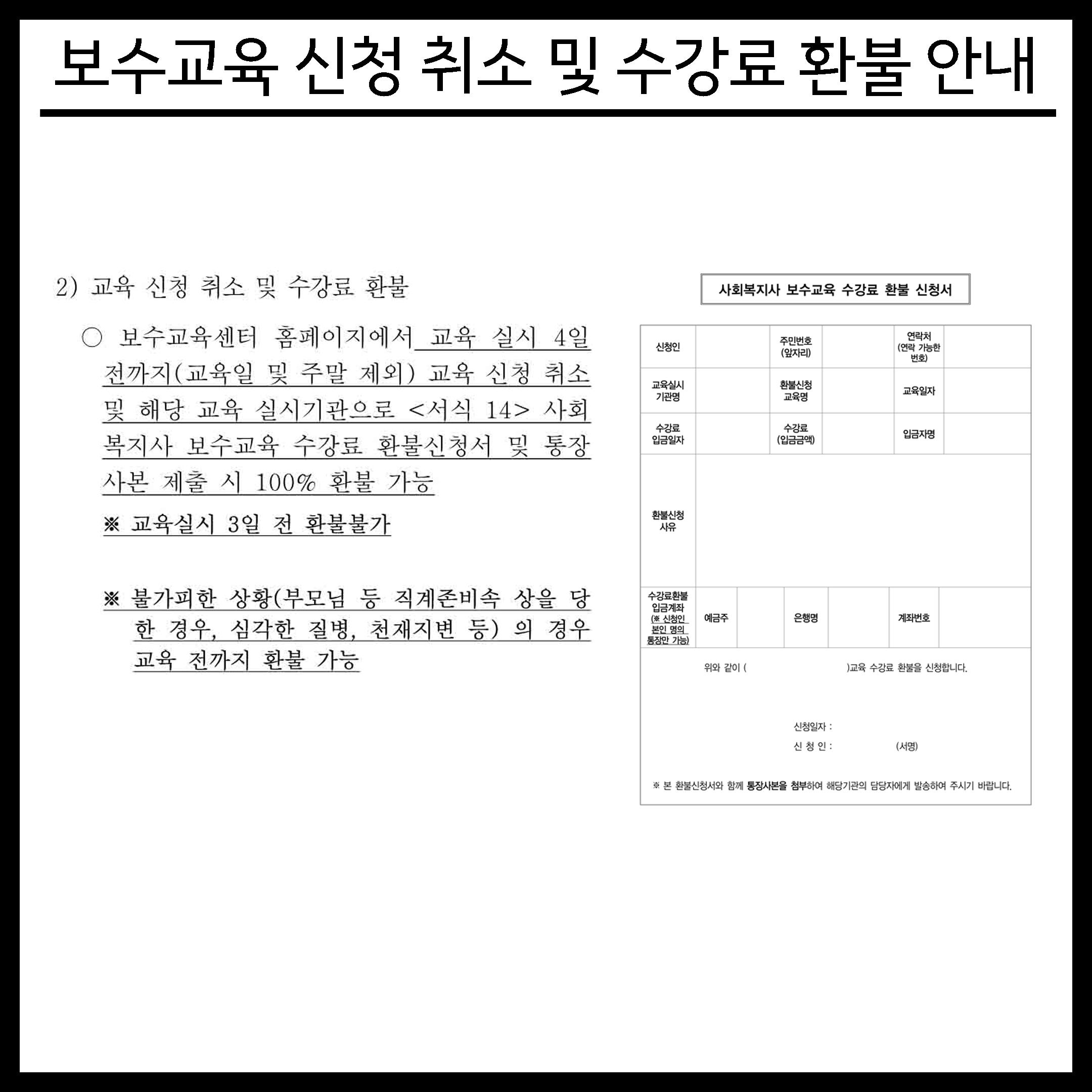 2019년 보수교육 환불 안내.jpg