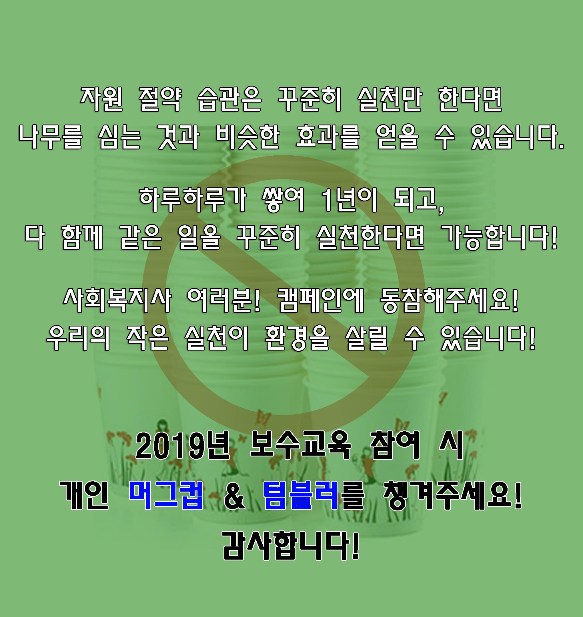 친환경캠페인4.jpg