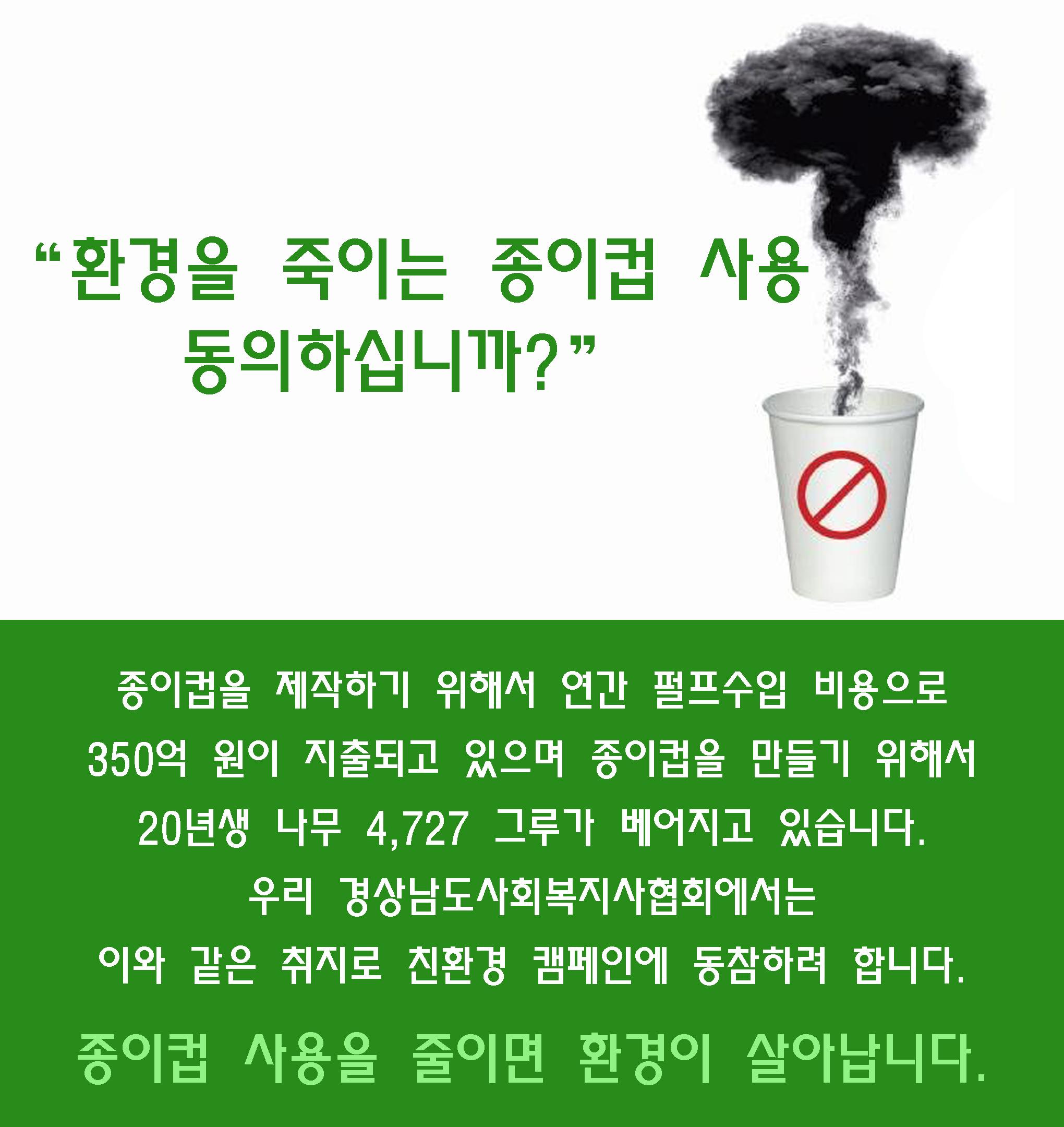 친환경캠페인2.jpg