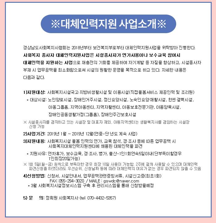 20197월웹진_대체인력.jpg