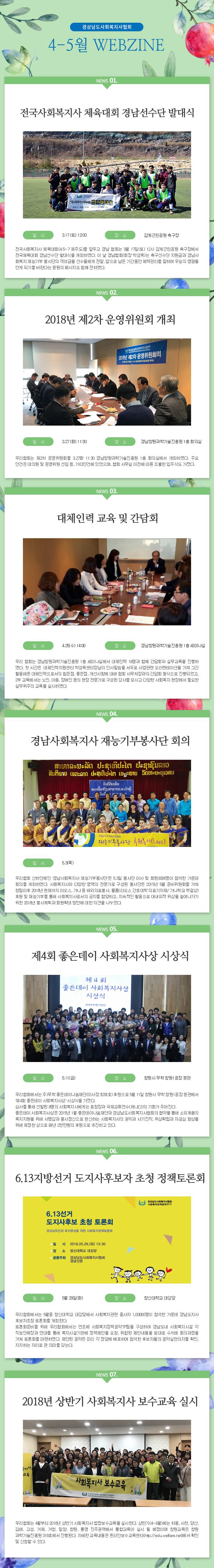 webzine_1805(1).jpg