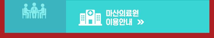 201912월웹진_마산의료원.jpg