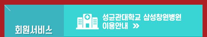 201912월웹진_삼성창원병원.jpg