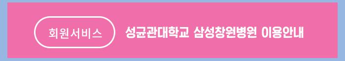 20196월웹진_회원서비스.jpg