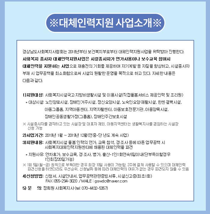 20196월웹진_대체인력.jpg