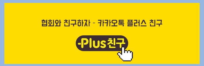 20196월웹진_카톡.jpg