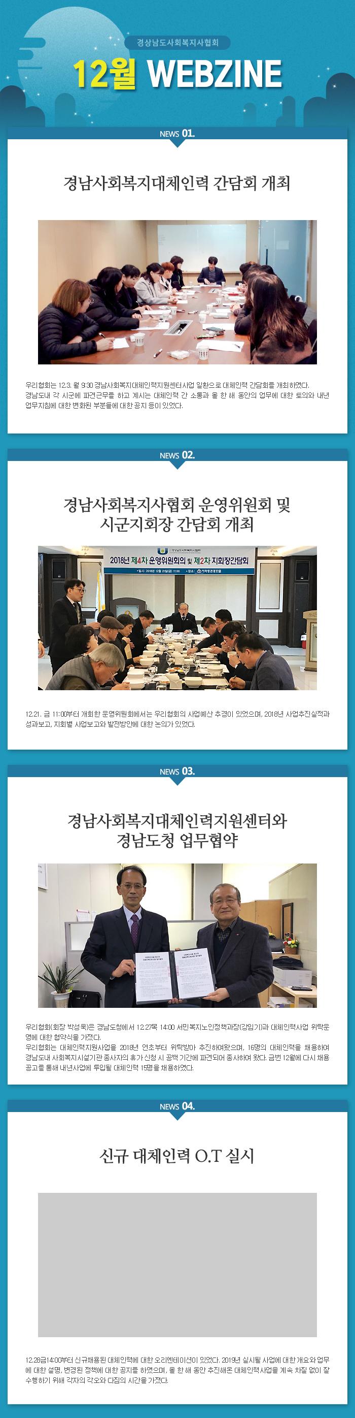 webzine201812_01.jpg